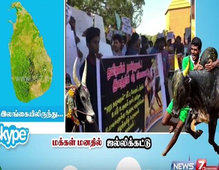 Sri Lankan Tamil people from Jaffna extends support to Tamil people in Jallikattu protest