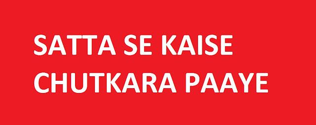 Satta Se Kaise Chutkara Paaye