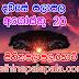 Ada dawase lagna palapala 2019-08-20 | ලග්න පලාපල