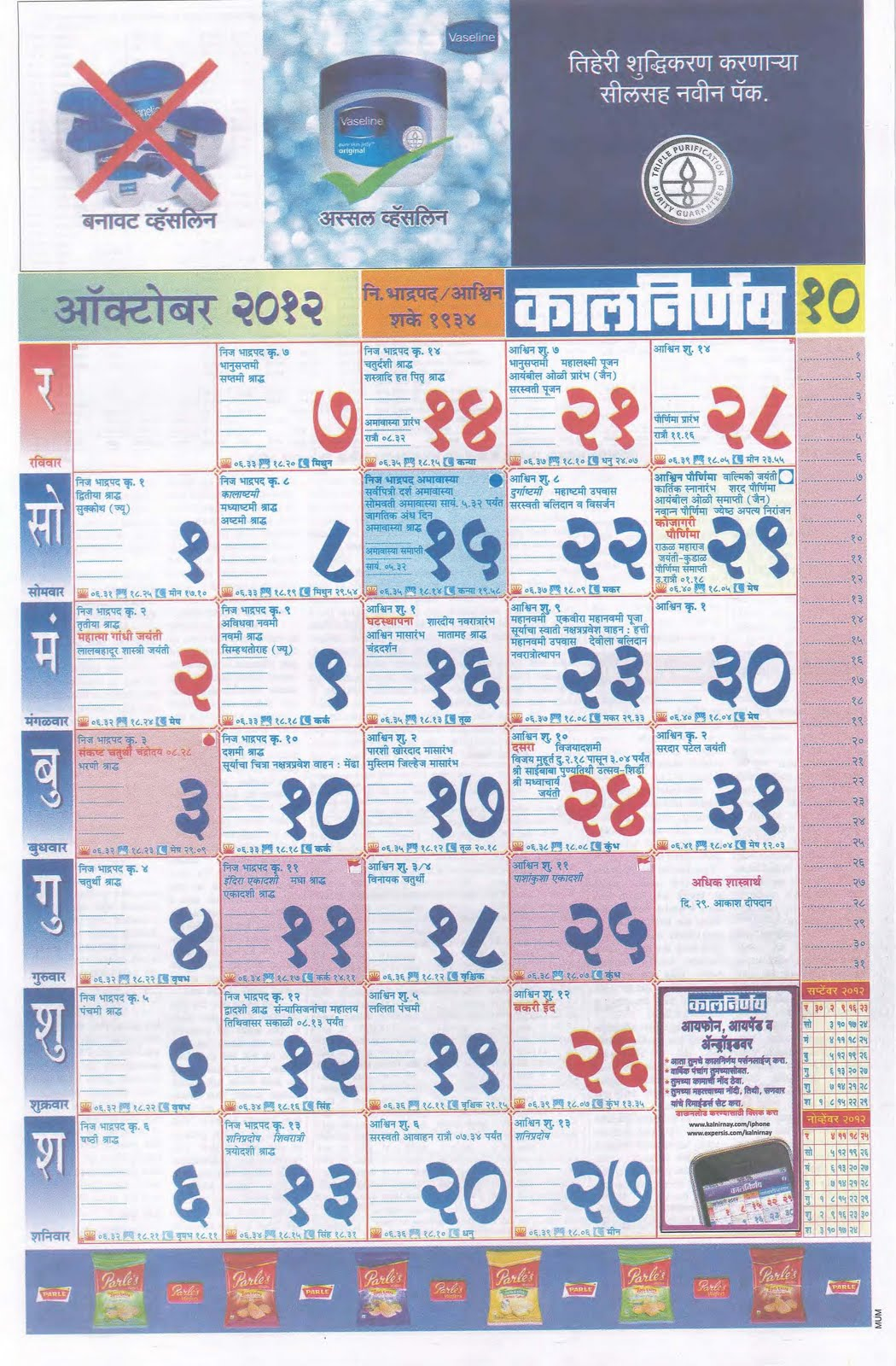 February 2019 calendar marathi