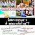 สังคมไทยต้องการอะไรกันแน่???