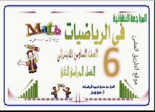 المراجعه النهائيه في الرياضيات الترم الثاني الصف السادس الابتدائي لمستر عادل ادوار