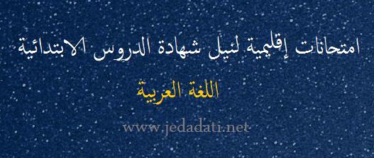امتحانات إقليمية للسنة السادسة مرفقة بعناصر التصحيح اللغة العربية