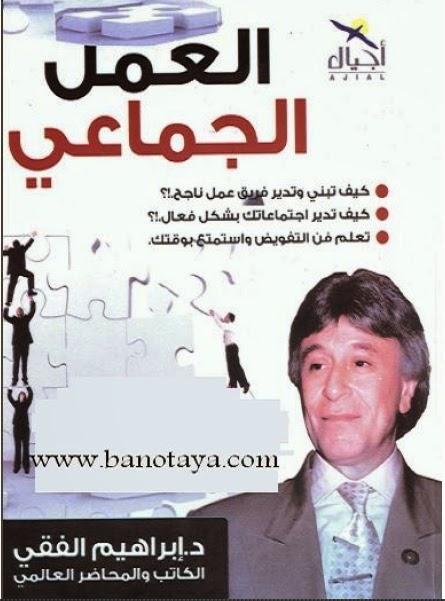 كتاب العمل الجماعى pdf د.ابراهيم الفقى