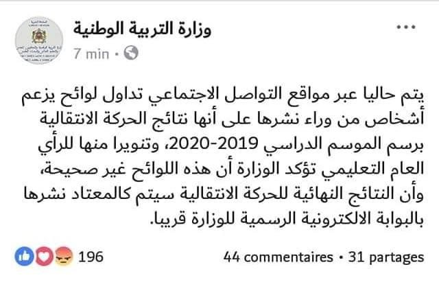 وزارة التربية الوطنية تتبرأ من ما يروج من لوائح لنتيجة الحركة الانتقالية 2019-2020