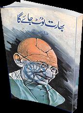 Bharat Toot Jai Ga Pdf Book By Tariq Ismail Sagar