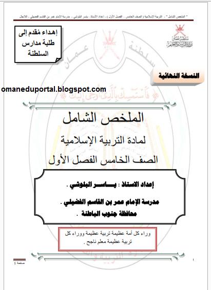 الملخص الشامل في التربية الاسلامية للصف الخامس الفصل الدراسي الاول