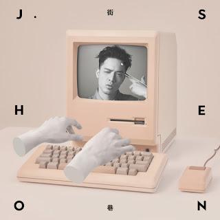 J.Sheon - Bo La 啵啦 Lyrics 歌詞 with Pinyin