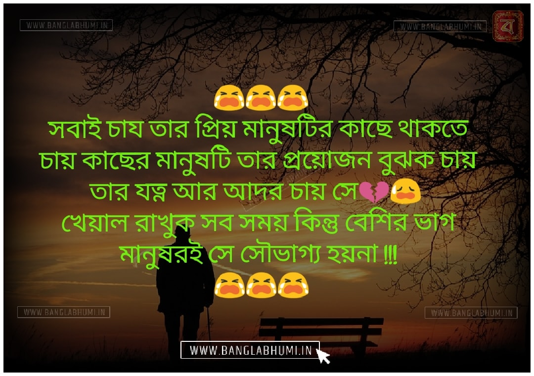 Facebook Sad Love Shayari Status Free Download