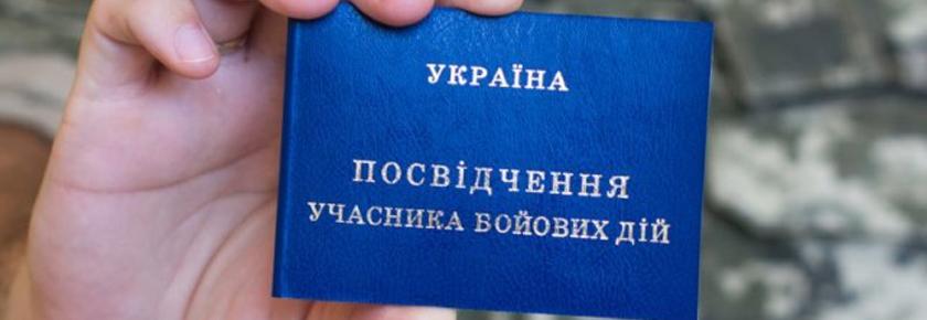 Вирішено питання виплати компенсацій за відпустку УБД