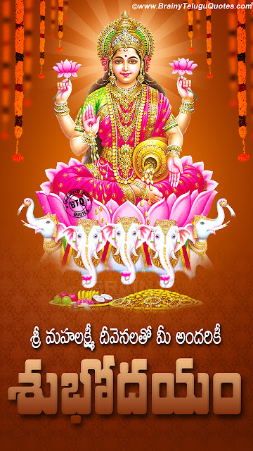 telugu quotes, good morning telugu greetings, bhakti quotes greetings in telugu, telugu online subhodayam hd wallpapers