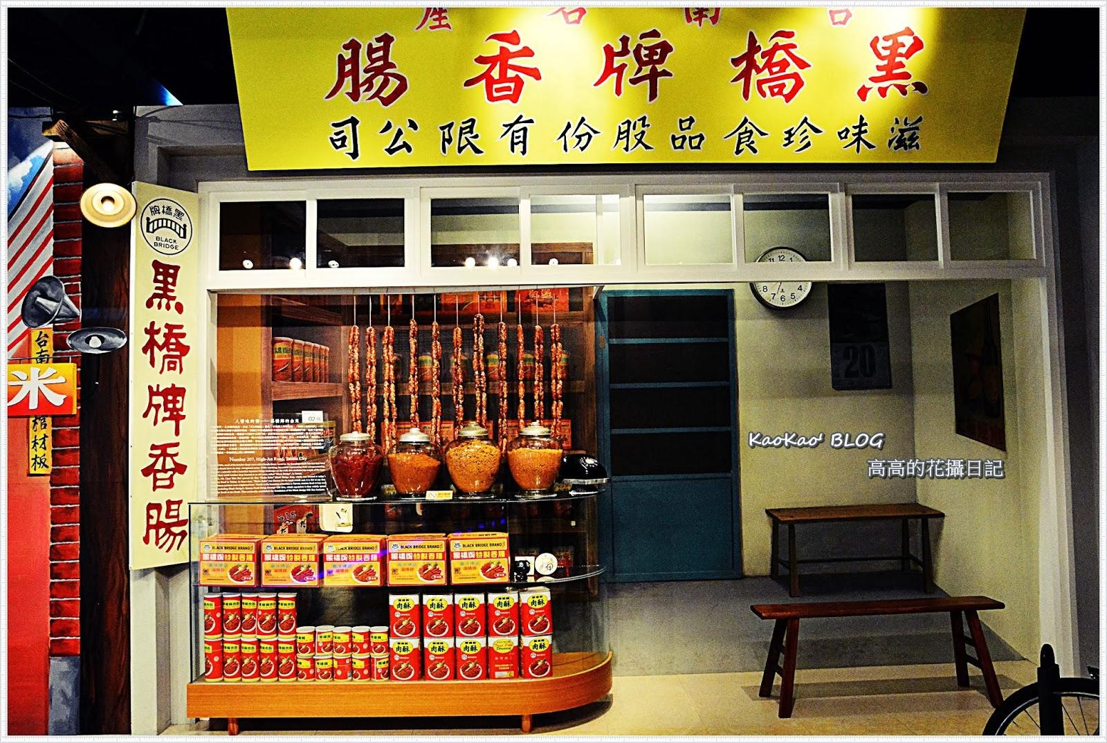 高高的花攝日記: 【臺南】黑橋牌。香腸博物館
