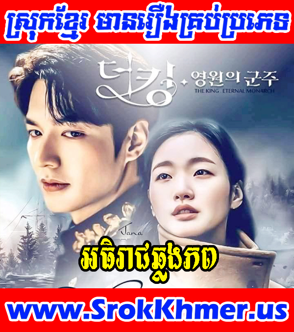 Athireach Chhlang Phop 15 END | The King: Eternal Monarch (2020) | Khmer Movie | Movie Khmer | Korean Drama