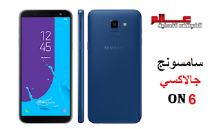 جالاكسي Samsung Galaxy On6