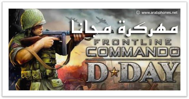 تحميل لعبة FRONTLINE COMMANDO: D-DAY مهكرة للاندرويد مجانا