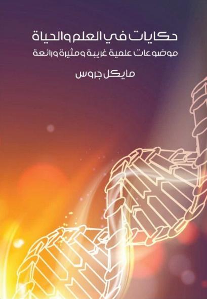 تحميل كتاب حكايات في العلم والحياة PDF تحميل مباشر-مايكل جروس