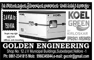 GOLDEN ENGINEERING NELLORE 9966345844