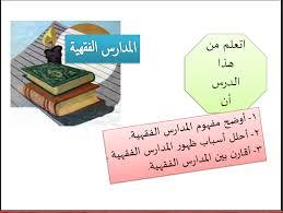 حل  درس المدارس الفقهية للصف العاشر تربية اسلامية الفصل الاول