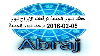 حظك اليوم الجمعة توقعات الابراج ليوم 05-02-2016 برجك اليوم الجمعة