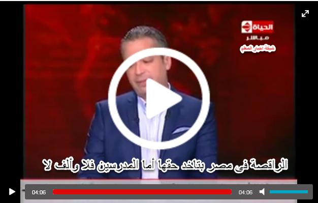 """بالفيديو: تامر امين على قناة الحياة اليوم """" مصر تكرم الراقصة أكثر من المدرسين """" . شاهد الفيديو والتفاصيل ."""