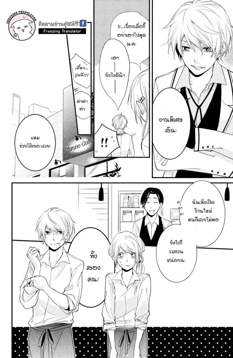 Chiaki-Sempai no Iu Toori - หน้า 6