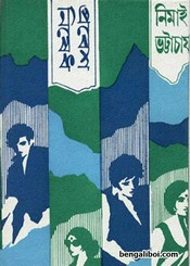 Prabesh Nishedh by Nimai Bhattachariya ebook