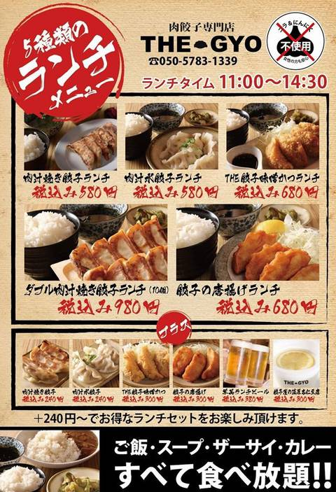 HP情報 肉餃子専門店 THE GYO(ザ・ギョー)名駅東口店