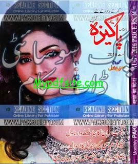 Pakeezah Digest August 2016