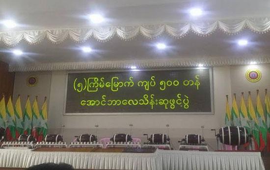၅)ကြိမ်မြောက် အောင်ဘာလေသိန်းဆုဖွင့်ပွဲ...ထီပေါက်စဉ် တိုက်ရန်...! | Pho Thu  Taw | PhoThuTaw.com | ဖိုးသူတော်