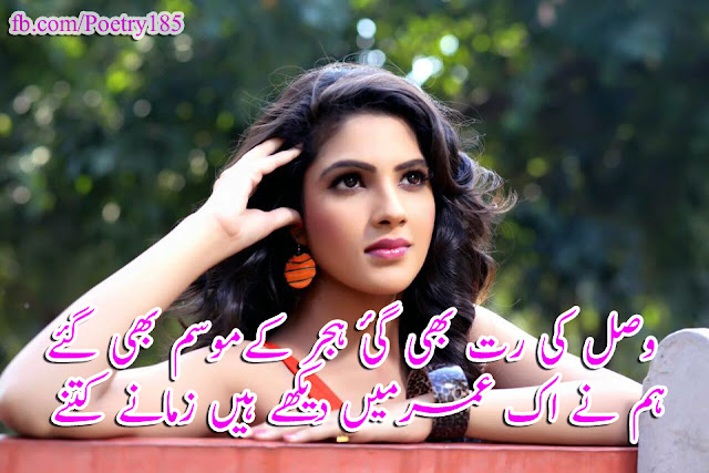 Urdu Poetry Images Love Sad