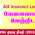 Vacancy In AIA  Insurance Lanka PLC
