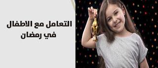 7 نصائح للتعامل مع الأطفال في رمضان | بقلم د. أسامه الجامع