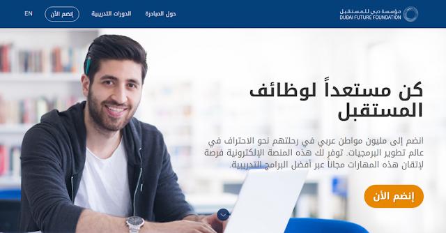 كل المعلومات المتاحة عن مبادرة المليون مبرمج – ArabCoders