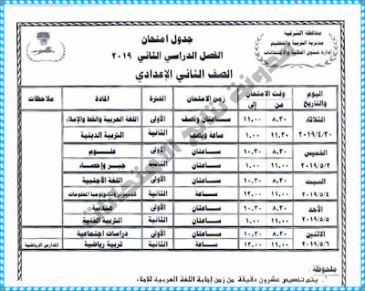 جدول إمتحانات الفصل الدراسي الثاني لعام 2018 / 2019 للمراحل التعليمية
