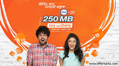 Banglalink IMO Internet Pack 250MB Only At 10TK New Offer 2017 - posted by www.offerbarta.com