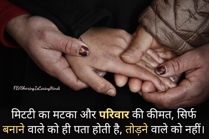 Anonymous Hindi Quotes on Family, परिवार, मिटटी, Relationship, Emotional,