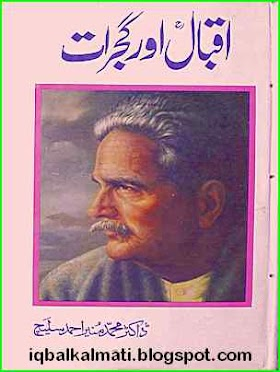 Allama Iqbal Aur Gujrat by Dr. Muneer Ahmed Free PDF Urdu Book