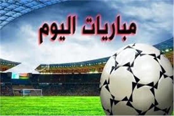 موعد مباريات اليوم الجمعة 18-1-2019 والقنوات الناقلة لها .