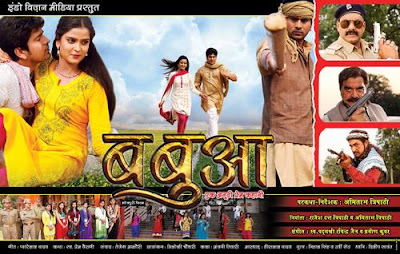 Babuaa (Bhojpuri) Movie Star Casts, Wallpapers, Trailer, Songs & Videos