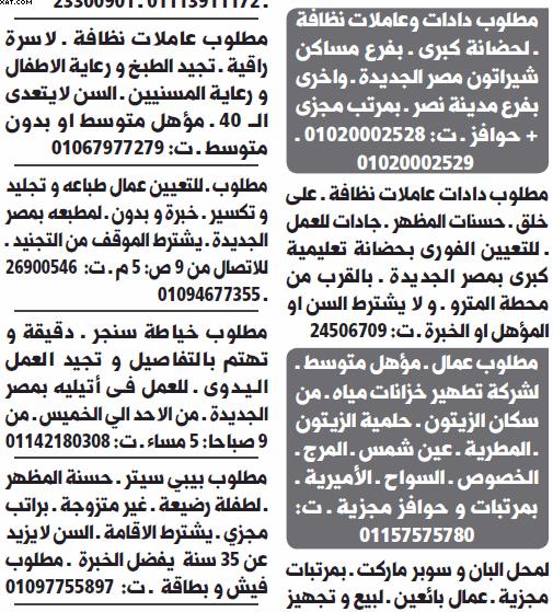 gov-jobs-16-07-28-04-28-21