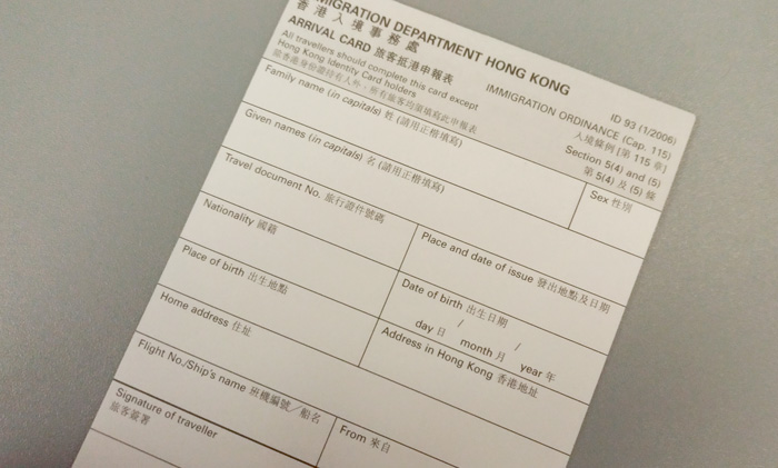 Hongkong Immigration Arrival Card