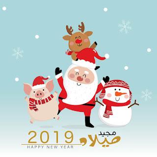 تهنئة بابا نويل 2021