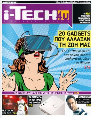 i-Tech4u [τεύχος 68] - Διαβάστε το τεύχος Οκτωβρίου 2016