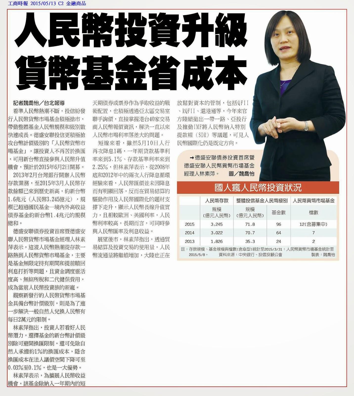 基金新聞氣象臺: 人民幣投資升級 貨幣基金省成本