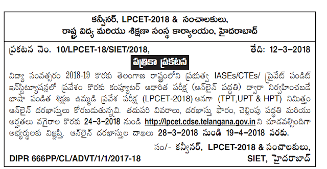 TS LPCET notification 2020-2021 apply online tpt, hpt, upt courses