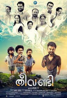 theevandi malayalam movie www.mallurelease.com