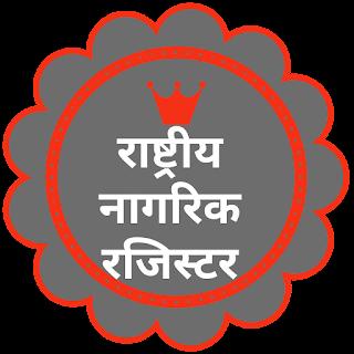 राष्ट्रीय नागरिक रजिस्टर। National People's Register
