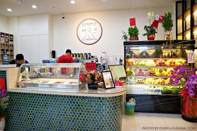 IMG 1649 - 台中西屯│好這口。中科商圈新店再一發。多種清新果汁與下午茶。口味清爽不甜膩
