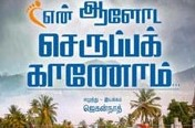 En Aaloda Seruppa Kaanom 2017 Tamil Movie Watch Online