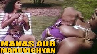 "Watch Hot Hindi Movie ""Manas Aur Manovigyan"" Online"